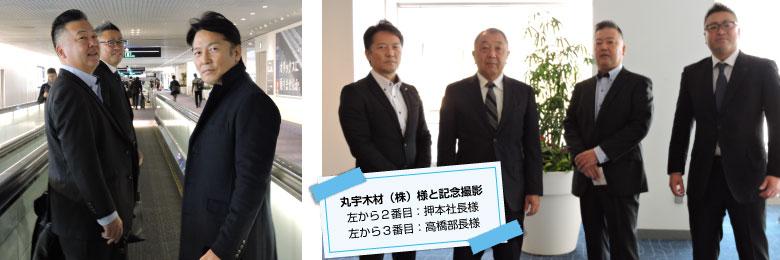 高知県知事 表敬訪問レポート|つくばエクスプレス沿線の不動産情報 ...